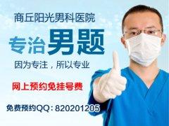 商丘阳光男科医院教你挽救自己的精子